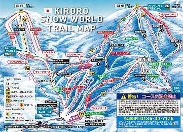 kiroro_trail_map.jpg: 900x648, 289k (2016 Mar 07 07:35)